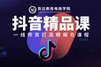 杭州新手抖音培訓基地有嗎抖音快速漲粉抖音直播帶貨