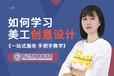 杭州电商美工创意设计淘宝天猫主图设计育达教育