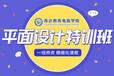 杭州電商美工培訓班平面設計創意提升育達教育