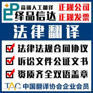 上海绎品信达翻译服务有限公司