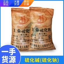 現貨供應四川神虹硫化鈉一手貨價格實惠25KG/袋裝廣東倉發圖片