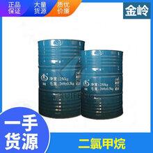 优质供应山东金岭二--烷DCM250KG/桶装保证价格优势图片