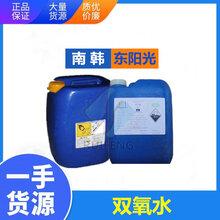 广东现货南阳过氧化氢东阳光双氧水35KG桶装/槽车食品级别图片
