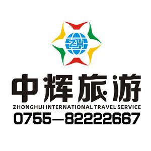 深圳市中輝國際旅行社有限公司