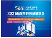 2021山西教育裝備展覽會3月19日開展