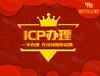 ICP辦理需要哪些條件