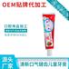 上海牙膏代加工廠