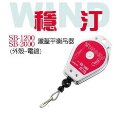臺灣穩汀平衡吊器SB-1200平衡器可自由伸縮鋼絲繩最大吊重1.5KG圖片