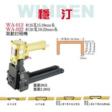 批发台湾稳汀WA-012气动封箱机封底封口机封箱钉WA-3519厂家直销图片