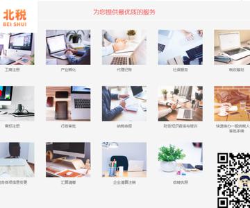北京浩宇天成财务咨询有限公司