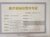 青島市黃島區銷售醫療器經營備案證的資料