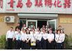 青島市黃島區民辦學校辦理條件及流程