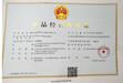 青島市黃島區辦預包裝食品經營許可證需要哪些資料?
