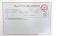 青島黃島區食品生產許可證條件及資料