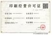 青島市黃島區辦理印刷許可證需要哪些資料
