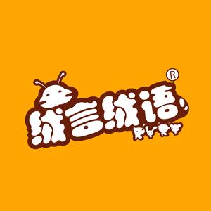 郑州绒言绒语吉祥物文化传播有限公司