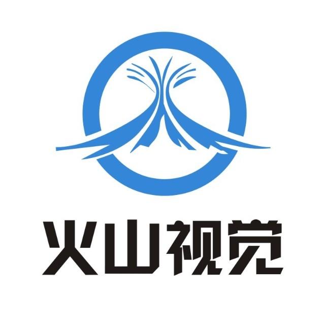 深圳火山视觉技术有限公司