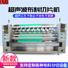 鲁嘉机械超声波毛巾裁片机布料裁片机3.2米布料分切机可换刀模
