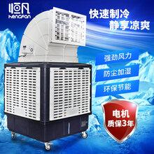 恒凡移動冷風機工業水冷空調商用工廠房大型環??照{單制冷風扇圖片