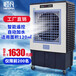 恒凡工業冷風機移動水空調環保水冷空調網吧廠房商用單制冷風扇