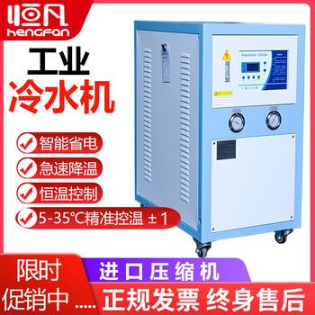 恒凡工业冷水机水冷风冷式水循环小型5P制冷机注塑模具冷却降温机
