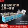 KN95口罩机厂家A陕西KN95口罩机厂家AKN95口罩机厂家定制