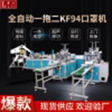 超聲波KF94魚型口罩機A秦皇島超聲波KF94魚型口罩機A魯嘉制造圖片