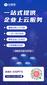 新手上云:選擇阿里云還是騰訊云?圖片