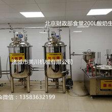 小型酸奶生产设备全套乳品生产线图片