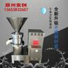 郑州宠物零食加工必威电竞在线不锈钢骨泥磨
