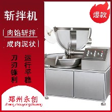 饺子厂饭店专用小型40斩拌机图片