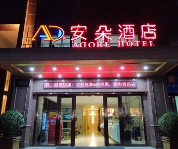 河南安朵酒店管理有限责任公司