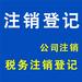 收購北京公戶怎么變更
