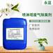 供應塑料造粒廠廢氣除臭劑噴淋塔廢氣除臭劑