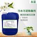 供應除臭劑污水污泥除臭劑稀釋噴霧型除臭劑