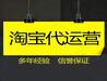 杭州網店代運營/天貓淘寶網店托管/文案