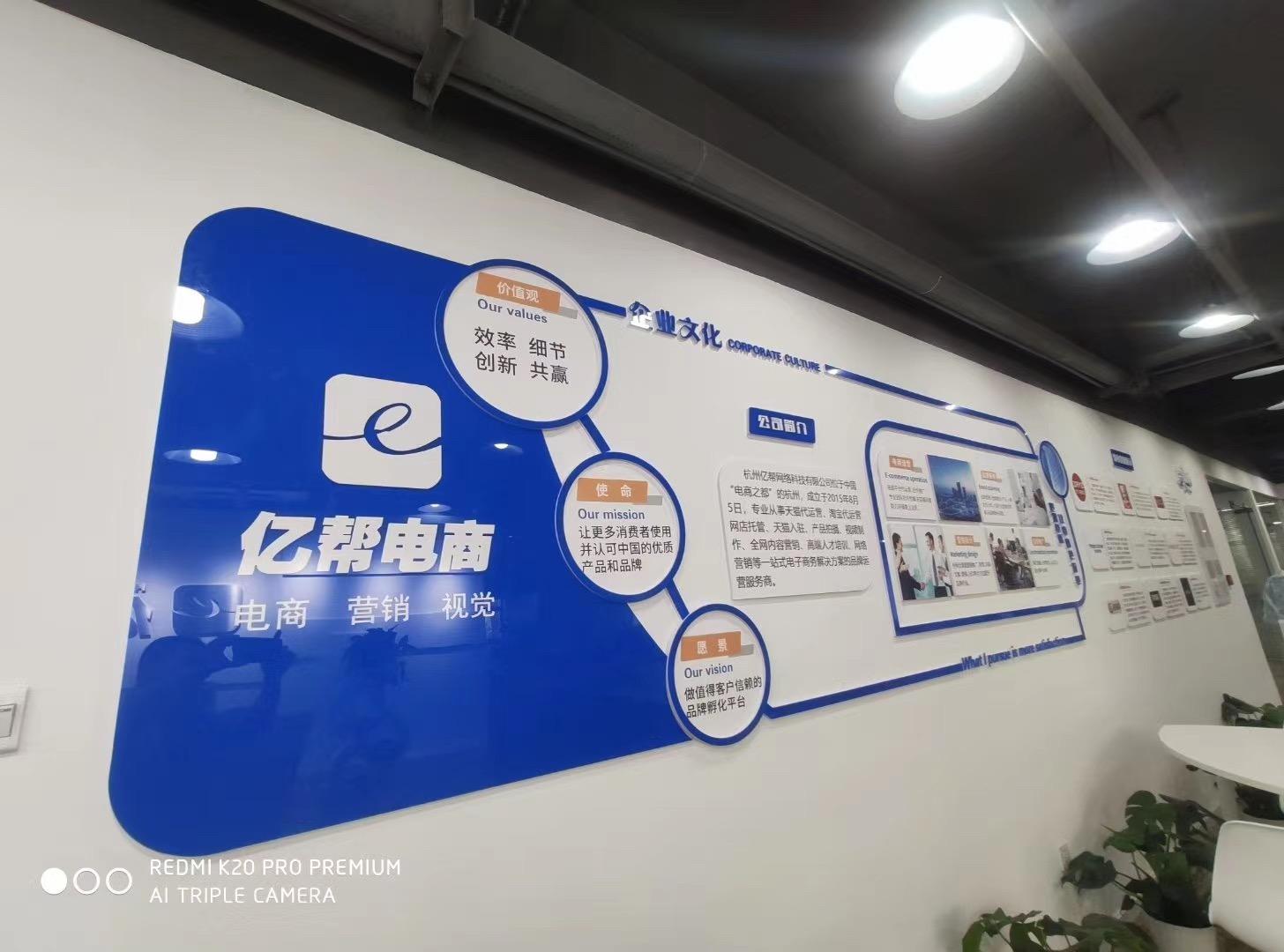 杭州億幫網絡科技有限公司