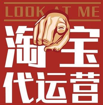 杭州網店整體托管淘寶天貓代運營