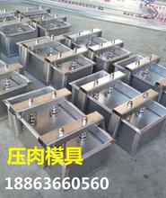 304不銹鋼壓肉模具肥牛肥羊片成型設備圖片