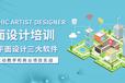 杭州平面設計培訓
