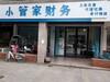 温江崇州郫都代办营业执照,提供注册地址银行对公开户