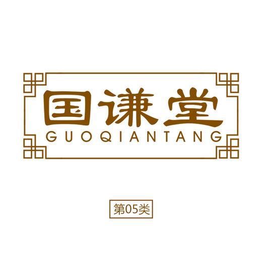 05類商標轉讓-國謙堂-商標交易-R標轉讓2021年3月16日10:16更新