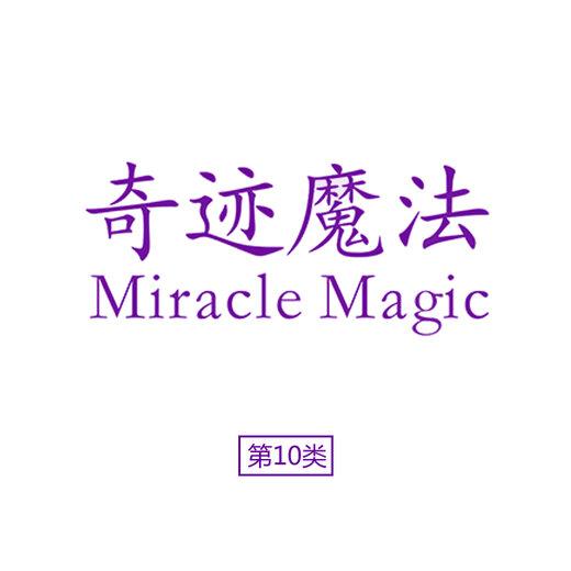 10類商標轉讓-奇跡魔法-商標交易-R標轉讓