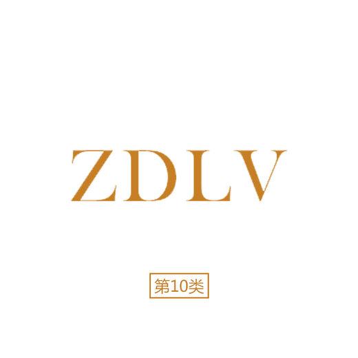 10類商標轉讓-ZDLV-商標交易-R標轉讓