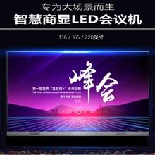 136寸165寸220寸LED显示设备一体机终端深圳知名厂家图片
