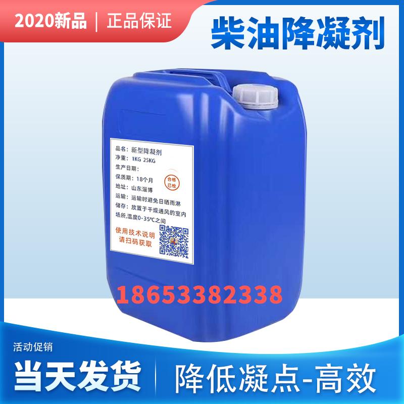 厂家直销柴油防凝剂,降凝剂,防冻剂