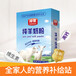 羊奶粉陜西奶源神果純羊奶粉400g盒裝大墾那拉乳業工廠批發