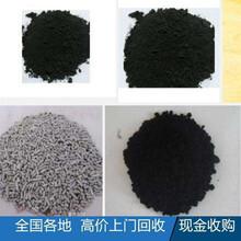 高价废镀金回收,废钯碳回收,价格图片