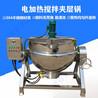 火鍋底料炒鍋辣椒醬自動炒鍋炒料機熬醬機電加熱夾層鍋