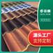 邯鄲彩石金屬瓦環保新型彩石金屬瓦價格